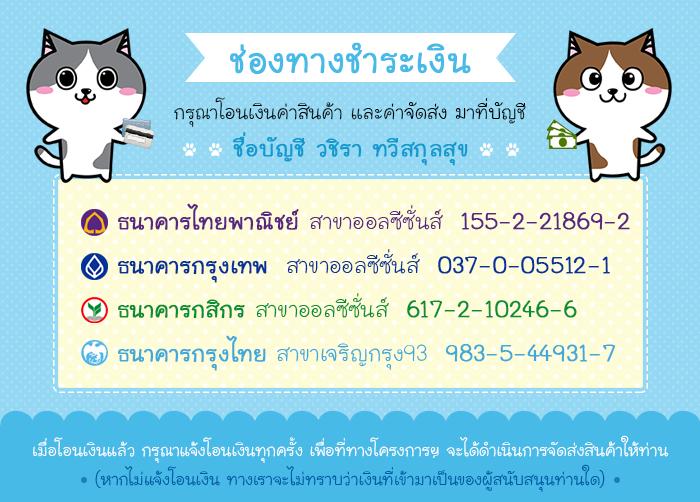 แบนเนอร์ 2 : ช่องทางชำระเงิน กรุณาโอนเงินค่าสินค้า และค่าจัดส่ง มาที่บัญชี ธนาคารไทยพาณิชย์ สาขาออลซีซั่นส์ เลขที่บัญชี 155-2-21869-2 ธนาคารกรุงเทพ สาขาออลซีซั่นส์ เลขที่บัญชี 037-0-05512-1 ธนาคารกสิกร สาขาออลซีซั่นส์ เลขที่บัญชี 617-2-10246-6 ธนาคารกรุงไทย สาขาเจริญกรุง 93 เลขที่ 983-5-44931-7 ชื่อบัญชี วชิรา ทวีสกุลสุข เมื่อโอนเงินแล้ว กรุณาแจ้งโอนเงินทุกครั้ง เพื่อที่ทางโครงการฯ จะได้ดำเนินการจัดส่งสินค้าให้ท่าน (หากไม่แจ้งโอนเงิน ทางเราจะไม่ทราบว่าเงินที่เข้ามาเป็นของผู้สนับสนุนท่านใด)