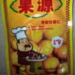 เกาลัด อบสุกพร้อมรับประทาน 80 กรัม เม็ดเกาลัดอบ เจ ของว่างทานเล่น อาหารเจ อร่อย Roasted chestnuts