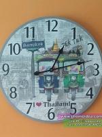 นาฬิกาแขวนเก๋ๆสไตล์วินเทจขนาดใหญ่ 60 ซม. รุ่นรถตุ๊กๆไทยแลนด์