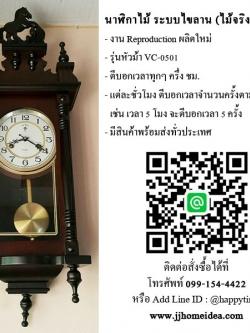 นาฬิกาไม้จริงติดผนังระบบไขลาน รุ่น VC-0501 ของตกแต่งบ้านสไตล์วินเทจสวยหรู