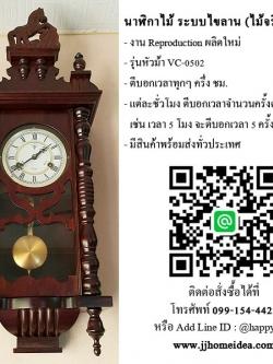 นาฬิกาไม้ติดผนังตกแต่งบ้านระบบไขลาน งาน Reproduction ของใหม่ใช้งานได้จริง รุ่น VC-0502
