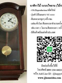 นาฬิกาไม้จริงแบบแขวนติดผนังไขลาน สำหรับตกแต่งบ้านสไตล์ Classic รุ่น VC-0505