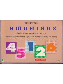 แผนการสอน คณิตศาสตร์ ชั้นประถมศึกษาปีที่ 3 เล่ม 1 หลักสูตรประถมศึกษา 2520 (ฉบับปรับปรุง พ.ศ 2533)
