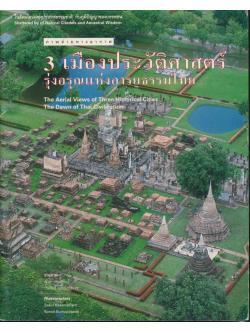 ภาพถ่ายทางอากาศ 3 เมืองประวัติศาสตร์ รุ่งอรุณแห่งอารยธรรมไทย