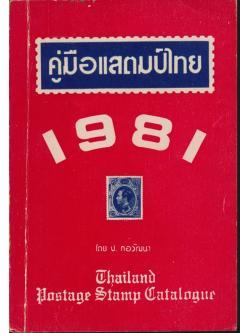 คู่มือแสตมป์ไทย 2426-2523