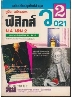 คู่มือ-เตรียมสอบ ฟิสิกส์ ว 021 ม.4 เล่ม 2