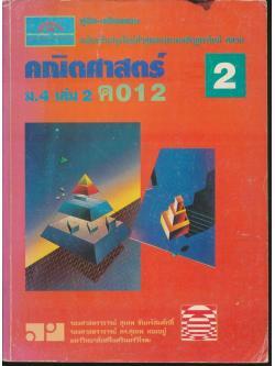 คู่มือ-เตรียมสอบ คณิตศาสตร์ ม.4 เล่ม 2 ค 012
