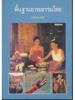 พื้นฐานอารยธรรมไทย