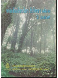 หนังสือเรียนวิชา ชีววิทยา เล่ม๓ ว ๐๔๙ หลักสูตรมัธยมศึกษาตอนปลาย