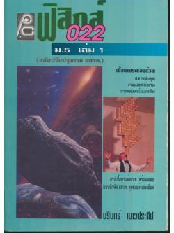 ฟิสิกส์ ม.5 เล่ม 1 ว022