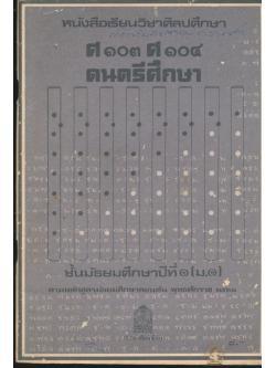 หนังสือเรียนวิชาศิลปสังคม ศ ๑๐๓ ศ ๑๐๔ ดนตรีศึกษา