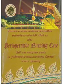 ประชุมวิชาการประจำปี ครั้งที่ 11/2549 เรื่อง Perioperative Nursing Care Conference