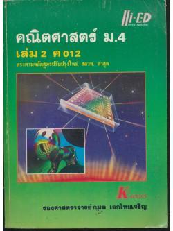 คู่มือ คณิตศาสตร์ ม.4 เล่ม 2 ค 012