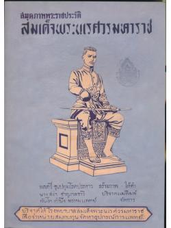 สมุดภาพพระราชประวัติ สมเด็จพระนเรศวรมหาราช สำเนา