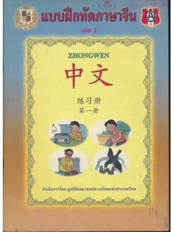 แบบฝึกหัดภาษาจีน เล่ม 1