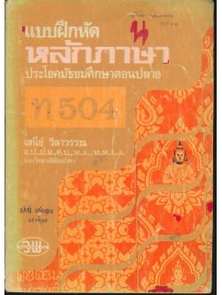 แบบฝึกหัด หลักภาษา ประโยคมัธยมศึกษาตอนปลาย ท 504