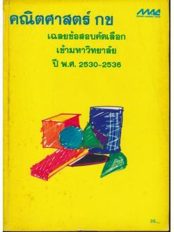 เฉลยข้อสอบคัดเลือกเข้ามหาวิทยาลัย ปี พ.ศ.2530-2536 คณิตศาสตร์ กข