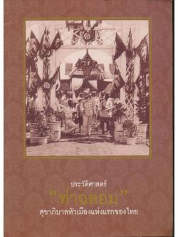 ประวัติศาสตร์ ท่าฉลอม สุขาภิบาลหัวเมืองแห่งแรกของไทย