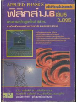ฟิสิกส์ ม.6 เล่ม 5 ว.025