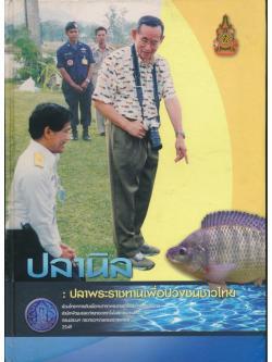 ปลานิลปลาพระราชทานเพื่อปวงชนชาวไทย