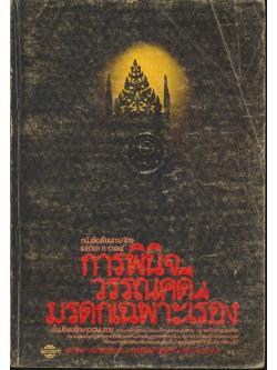 หนังสือเรียนภาษาไทย รายวิชา ท ๐๓๔ การพินิจวรรณคดีมรดกเฉพาะเรื่อง