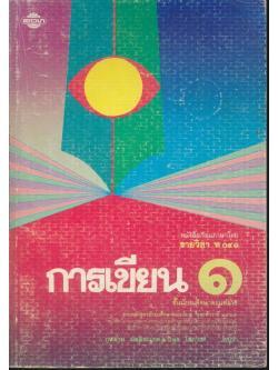 หนังสือเรียนภาษาไทย รายวิชา ท ๐๔๑ การเขียน ๑
