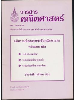 วารสารคณิตศาสตร์ สมาคมคณิตศาสตร์แห่งประเทศไทย ในพระบรมราชูปถัมภ์ ฉบับที่ 605-607 พ.ศ 2552