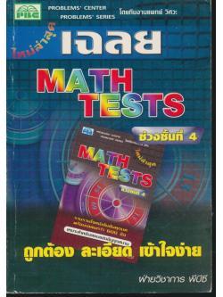 เฉลย MATH TESTS ช่วงชั้นที่ 4