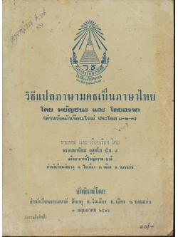 วิธีแปลภาษามคธเป็นภาษาไทย โดย พยัญชนะ และ โดยอรรถ