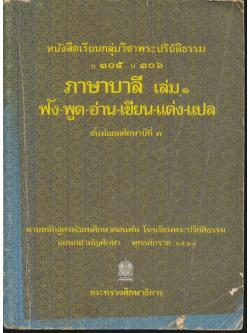หนังสือเรียนกลุ่มวิชาพระปริยัติธรรม บ ๓๐๕ บ ๓๐๖ ภาษาบาลี เล่ม ๑ ฟัง-พูด-อ่าน-เขียน-แต่ง-แปล ชั้นมัธยมศึกษาปีที่ ๓