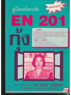 คู่มือฉบับแปล EN 201