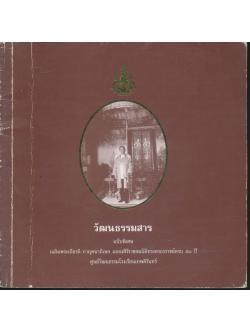 วัฒนธรรมสาร ฉบับพิเศษ เฉลิมพระเกียรติ กาญจนาภิเษก ฉลองสิริราชสมบัติทรงครองราชย์ครบ ๕๐ ปี