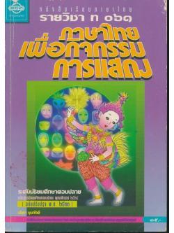 หนังสือเรียนภาษาไทย รายวิชา ท ๐๖๑ ภาษาไทยเพื่อกิจกรรมการแสดง