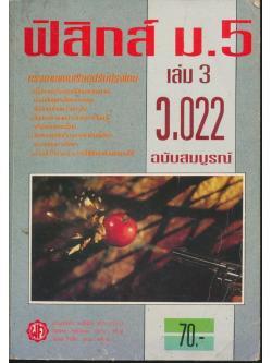 ฟิสิกส์ ม.5 เล่ม 3 ว.022 ฉบับสมบูรณ์