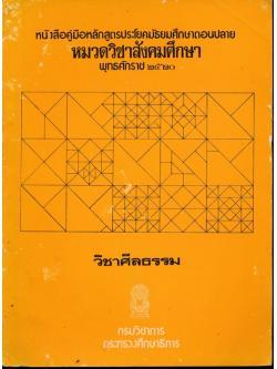 หนังสือคู่มือหลักสูตรประโยคมัธยมศึกษาตอนปลาย หมวดวิชาสังคมศึกษา พุทธศักราช ๒๕๒๐ วิชาศิลธรรม