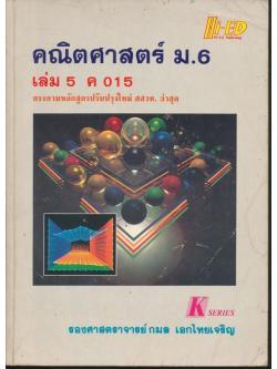 คู่มือ คณิตศาสตร์ ม.6 เล่ม 5 ค 015