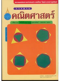 วารสารคณิตศาสตร์ สมาคมคณิตศาสตร์แห่งประเทศไทย ในพระบรมราชูปถัมภ์ ฉบับที่ 581-583 พ.ศ 2550