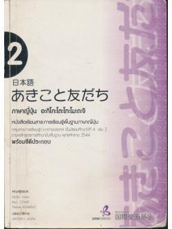 ภาษาญี่ปุ่น อะกิโกะโตะโทะโมะดะจิ 2