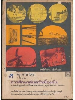 คู่มือครูภาษาไทย รายวิชา ท ๐๘๑ การศึกษาค้นคว้าเบื้องต้น ตามหลักสูตรมัธยมศึกษาตอนปลาย พุทธศักราช ๒๕๒๔