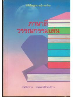 หนังสือชุดความรู้ภาษาไทย ภาษาดีวรรณกรรมดีเด่น