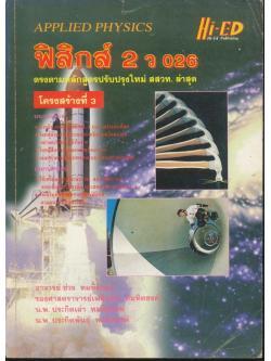 ฟิสิกส์ 2 โครงสร้างที่ 3 ว 026
