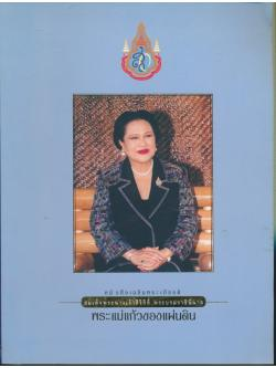 หนังสือเฉลิมพระเกียรติ สมเด็จพระนางเจ้าสิริกิติ์ พระบรมราชินีนาถ พระแม่แก้วของแผ่นดิน