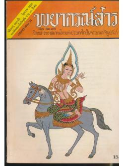 พยากรณ์ณ์สาร ฉบับที่ ๑๑ ปีที่ ๘ พ.ศ ๒๕๓๑ นิตยสารของสมาคมโหรแห่งประเทศไทยในพระบรมราชินูประถัมภ์