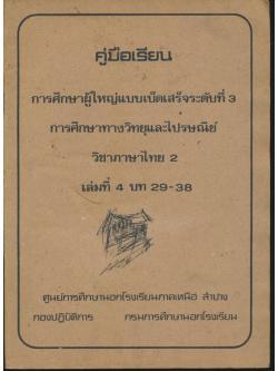 คู่มือเรียน การศึกษาผู้ใหญ่แบบเบ็ดเสร็จระดับที่ 3 การศึกษาทางวิทยุและไปรษณีย์ วิชาภาษาไทย 2 เล่มที่ 4 บท 29-38