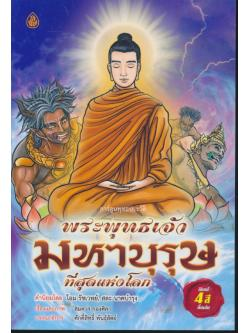 พระพุทธเจ้า มหาบุรุษที่สุดแห่งโลก ฉบับการ์ตูน