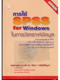การใช้ SPSS for Windows ในการวิเคราะห์ข้อมูล ครอบคลุมทุกเวอรืชั่น