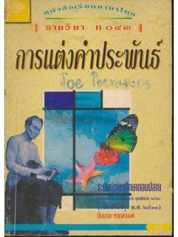 หนังสือเรียนภาษาไทย รายวิชา ท ๐๔๓ การแต่งคำประพันธ์