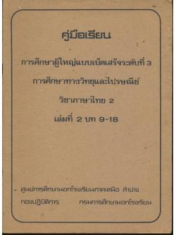 คู่มือเรียน การศึกษาผู้ใหญ่แบบเบ็ดเสร็จระดับที่ 3 การศึกษาทางวิทยุและไปรษณีย์ วิชาภาษาไทย 2 เล่มที่ 2 บท 9-18