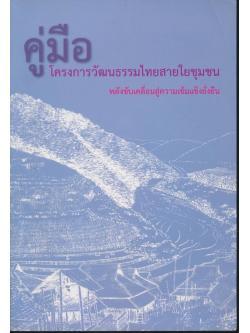 คู่มือโครงการวัฒนธรรมไทยสายใยชุมชน พลังขับเคลื่อนสู่ความเข้มแข็งยั่งยืน