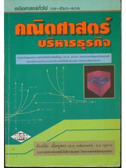 คณิตศาสตร์ บริหารธุรกิจ คณิตศาสตร์ทั่วไป ๐๑-๕๑๐-๑๐๑